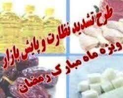 آغاز طرح نظارتی ضیافت رمضان در چهارمحال و بختیاری
