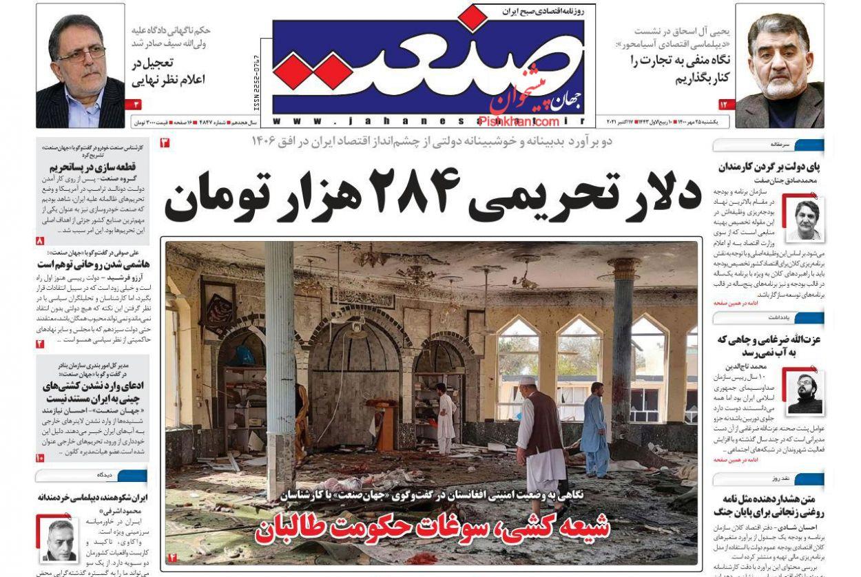 روزنامههای اقتصادی ۲۵ مهر ۱۴۰۰