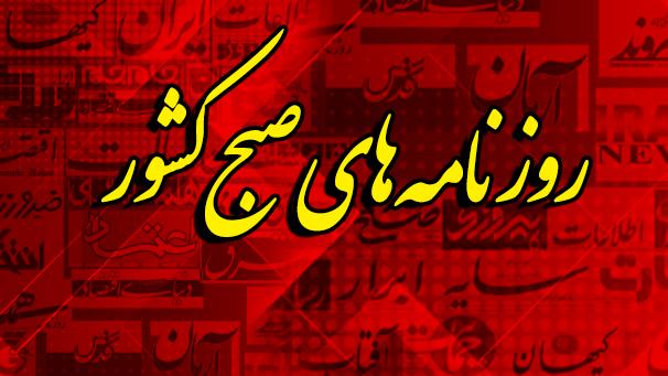 روزنامههای اقتصادی ۲۶ مهر ۱۴۰۰