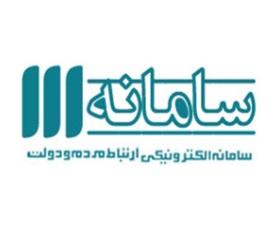 سامانه الکترونیکی ارتباط مردم و دولت